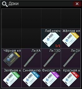 Lab full keys set all lab keycard full lab